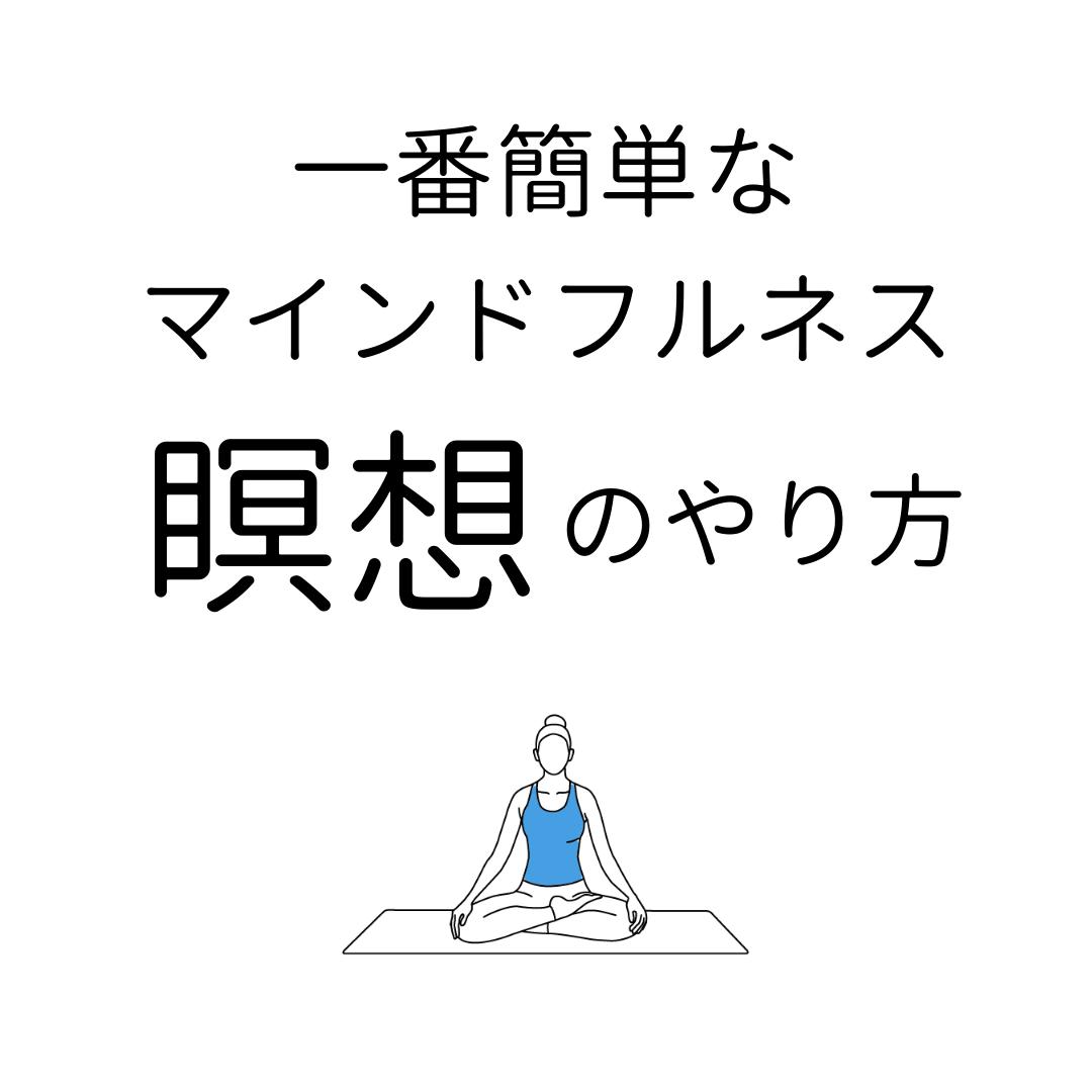 初心者でも簡単!一番シンプルな「マインドフルネス瞑想」のやり方