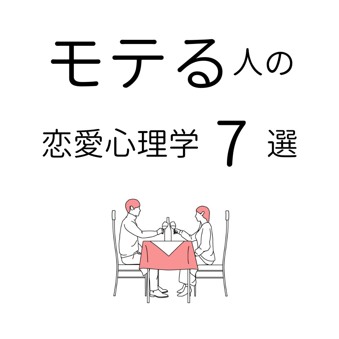 モテる人が秘密にしたい恋愛心理学7選